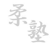 柔塾の記事