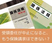柔道整復師の受領委任中止