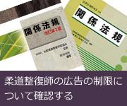 柔道整復師の広告の制限について確認する