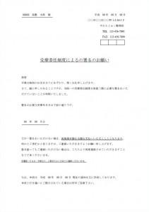 受療委任制度による署名の催促状