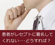 患者がレセプトに署名してくれない・・・こんな時どうすれば?