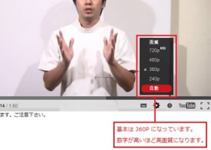 動画の画質について02