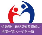 近畿厚生局が柔道整復師の措置一覧ページを一新