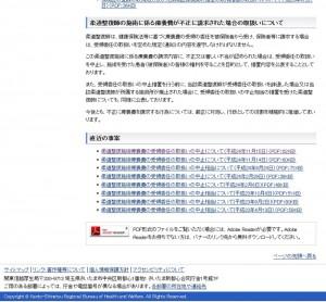 関東信越厚生局の柔道整復師ページ