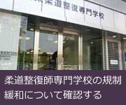 柔道整復師専門学校の規制緩和について確認する