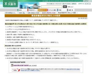 大阪市 構造設備基準及び衛生上の措置