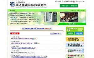 公益財団法人柔道整復研修試験財団