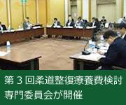 第3回柔道整復療養費検討専門委員会が開催されました。