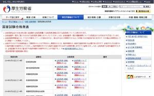 厚生労働省の国家試験 合格発表ページ