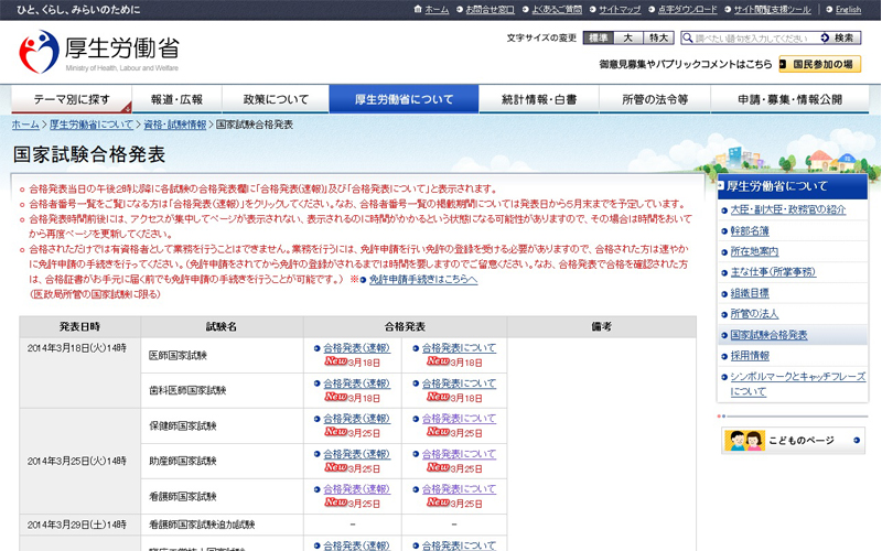 師 試験 整復 柔道 国家