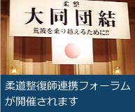 柔道整復師連携フォーラムが開催