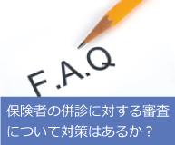 保険者の併診に対する審査について対策はありますか?