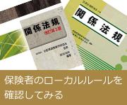 柔道整復師のローカルルール