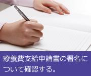 柔道整復師の療養費支給申請書
