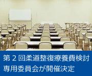 第2回柔道整復療養費検討専用委員会が開催決定