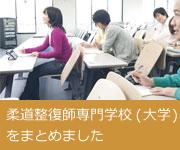 柔道整復師専門学校(大学)をまとめました